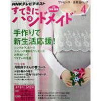 NHKすてきにハンドメイド 2013年4月号