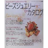 ビーズジュエリー&カタログ レディブティックシリーズno.2393 ブティック社