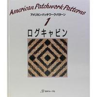 アメリカン・パッチワーク・パターン ①ログキャビン 日本ヴォーグ社