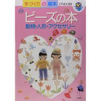 手づくりの絵本 ビーズの本 動物・人形・アクセサリー 雄鶏社