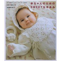 赤ちゃんのためのSWEETな手あみ 50~80cm 川路ゆみこ 主婦の友社