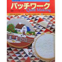 パッチワーク キルトメーキング ファッションシリーズ35 鎌倉書房