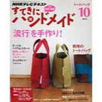 NHKすてきにハンドメイド 2012年10月号