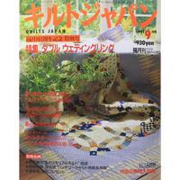 キルトジャパン 1991年9月号 隔月刊