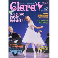 クララ Clara 2000年7月号