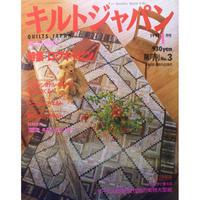 キルトジャパン 1991年1月号 隔月刊No.3