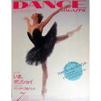 ダンスマガジン  1995年7月号