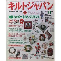 キルトジャパン 1991年11月号 隔月刊