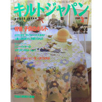 キルトジャパン 1991年3月号 隔月刊No.4