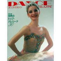 ダンスマガジン  1998年12月号