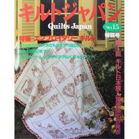 キルトジャパン No.15 1990年/平成2年