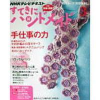 NHKすてきにハンドメイド 2013年3月号