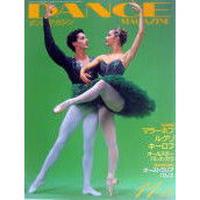 ダンスマガジン  1996年11月号