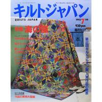 キルトジャパン 1992年7月号 隔月刊