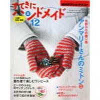 NHKすてきにハンドメイド 2011年12月号