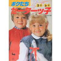 ぼくたちセーターッ子 3才~5才 棒針+かぎ針 雄鶏社