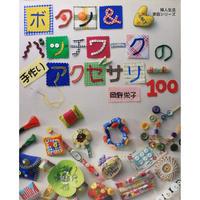 ボタン&パッチワークの手作りアクセサリー100 岡野栄子 婦人生活社