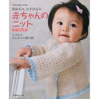 棒針あみ、かぎ針あみ 赤ちゃんのニット 0~24ヵ月 ママからはじめての贈り物  日本ヴォーグ社