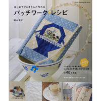 はじめてでもきちんと作れるパッチワークレシピ 若山雅子 日本ヴォーグ社