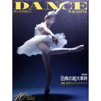 ダンスマガジン  1994年10月号