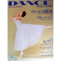 ダンスマガジン  2004年8月号