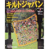キルトジャパン 1997年3月号 隔月刊
