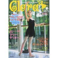 クララ Clara 2005年8月号