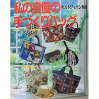私の自慢の手づくりバッグ キルトジャパン別冊