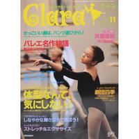 クララ Clara 1999年11月号