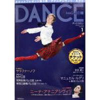 ダンスマガジン  2010年1月号