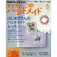 NHKすてきにハンドメイド 2013年6月号