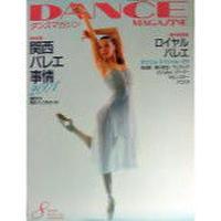 ダンスマガジン  2001年8月号