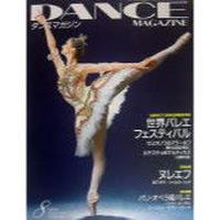 ダンスマガジン  2003年8月号
