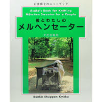 彼とわたしのメルヘンセーター 石井麻子のニットブック  文化出版局