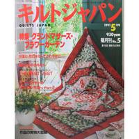 キルトジャパン 1991年5月号 隔月刊No.5