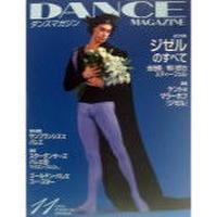 ダンスマガジン  2001年11月号