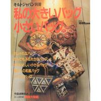 私の大きいバッグ 小さいバッグ キルトジャパン別冊