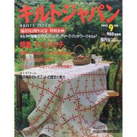 キルトジャパン 1992年9月号 隔月刊