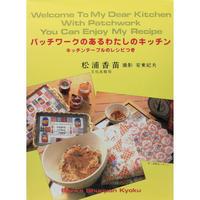 パッチワークのあるわたしのキッチン 松浦香苗 文化出版局