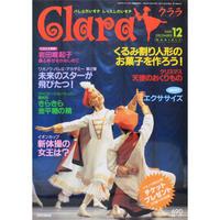 クララ Clara 2000年12月号