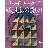 パッチワーク 藍と更紗の袋もの 黒羽志寿子 雄鶏社