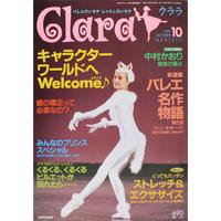 クララ Clara 1999年10月号