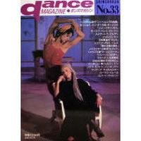 ダンスマガジン 33号 (1990年)