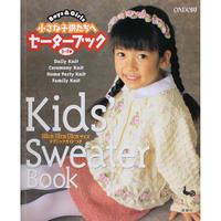 小さな子供たちへ セーターブック 3~7歳  雄鶏社