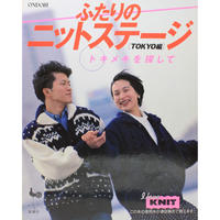 ふたりのニットステージ TOKYO編 トキメキを探して 雄鶏社