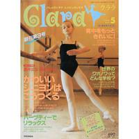 クララ Clara 1998年5月号 / 創刊第3号