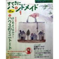 NHKすてきにハンドメイド 2012年1月号
