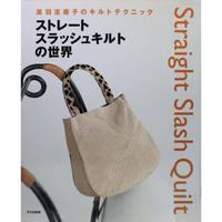 ストレートスラッシュキルトの世界 黒羽志寿子のキルトテクニック 文化出版局