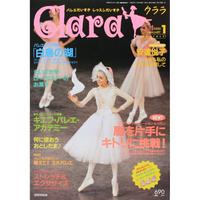 クララ Clara 2000年1月号