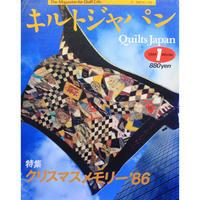 キルトジャパン No.1 1986年/昭和61年